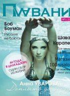 Хвост русалки сто русалок в журнале плавание